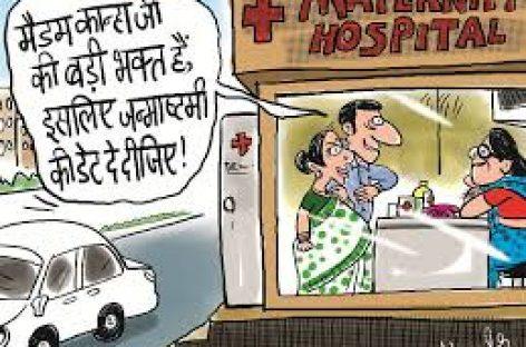 तय किया हुआ था कि कोरोना होगा तो मोदी जी के बनवाये हस्पताल में ही इलाज करवायेगा।