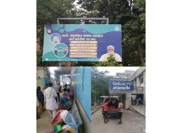 ऐसा नहीं है कि इस अस्पताल के बुरे हाल कोई भाजपा के सत्ता में आने के बाद ही हुए हैं। इसके बुरे हाल तो उसी दिन से तय हैं जिस दिन से ये गरीबों का इलाज करने वाला अस्पताल बनना तय हुआ था, इस बात की पुष्टि आप अपने आस-पास किसी भी अस्पताल को देख कर कर सकते हैं जो सरकारी और गरीबों के लिए हो